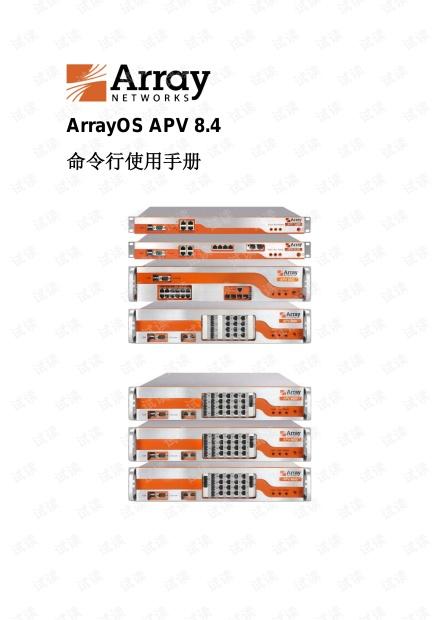 array apv 8.4 命令行使用手册