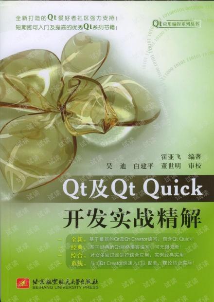 Qt及Qt Quick开发实战精解 PDF