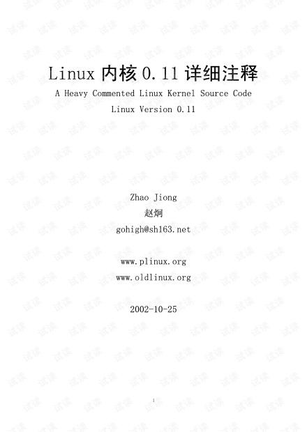 Linux内核0.11详细注释.pdf