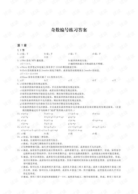 离散数学及其应用(第七版)中文答案