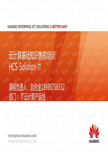 HCS-Solution-IT-华为服务器虚拟化解决方案-01云计算基础知识