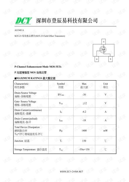 AO3401A(MOS场效应管原厂推荐).pdf