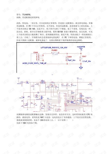 笔记本NEC电容问题解决方案