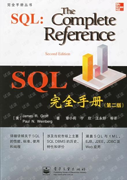 sql数据库学习手册