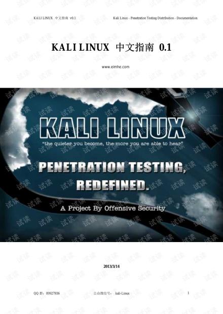 kali linux中文指南.pdf