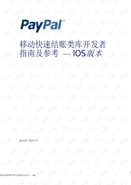 Paypal开发文档,PayPal集成指南iOS