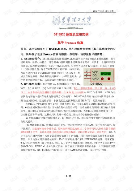 DS18B20原理及应用实例(源程序+原理图)