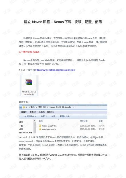 建立Maven私服 – Nexus下载、安装、配置、使用