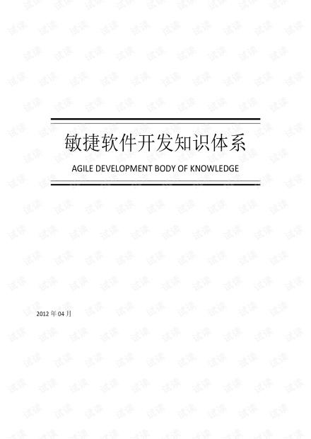 《敏捷开发知识体系》(ADBOK编写组编撰)
