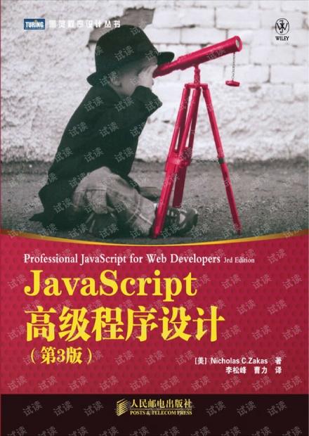 javascript 高级程序设计