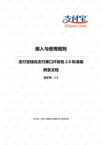 支付宝钱包支付接口开发包2.0标准版接入与使用规则.pdf
