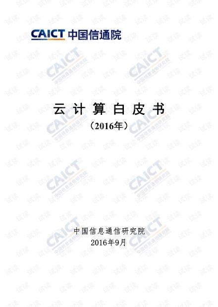 云计算白皮书(2016)