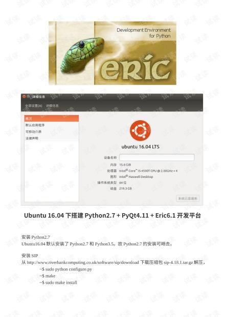 Ubuntu 16.04下搭建Python2.7 + PyQt4.11 + Eric6.1开发平台搭建手册