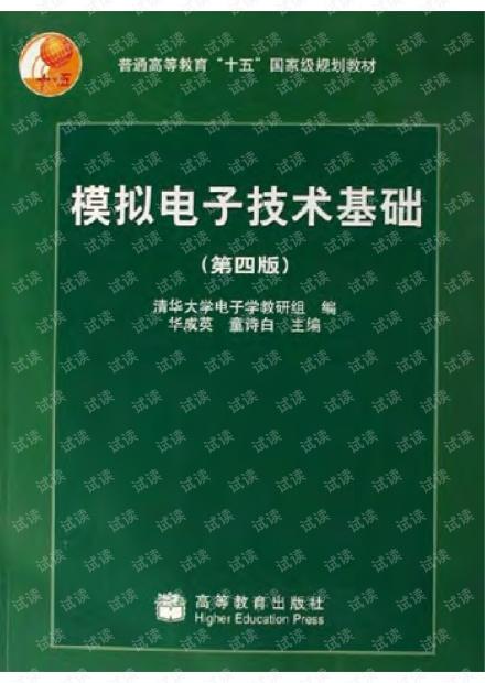 模电童诗白第四版 pdf