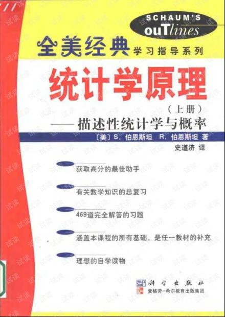 [全美经典学习指导系列] 统计学原理(上下册)