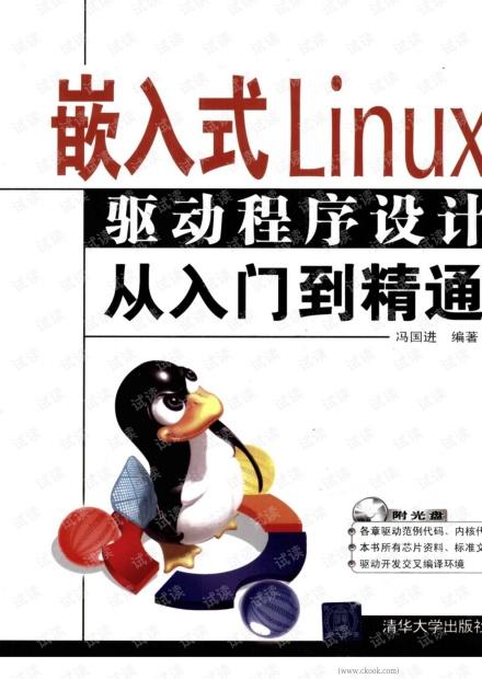 嵌入式linux驱动程序设计从入门到精通(高清+目录)