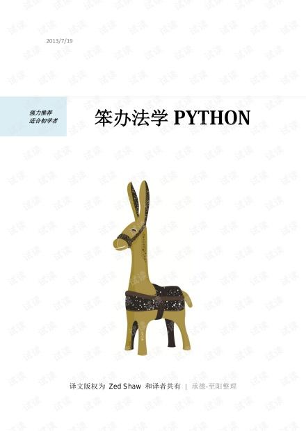 笨方法学Python中文高清版(带目录/可复制)