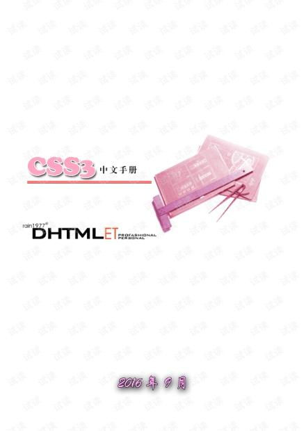 CSS3 离线参考手册