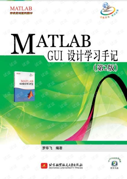 MATLAB GUI设计学习手记(第2版).pdf