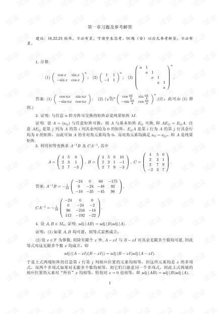 矩阵理论与应用答案