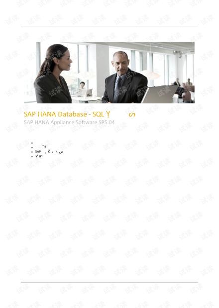 SAP-HANA数据库SQL参考手册.pdf(中文版)