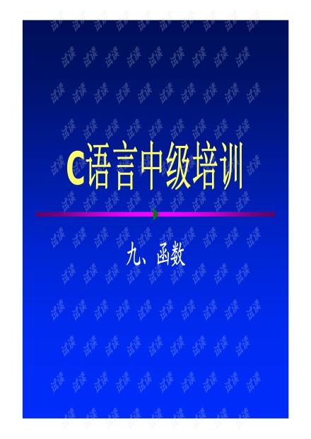 C语言中级教程-9 再论函数