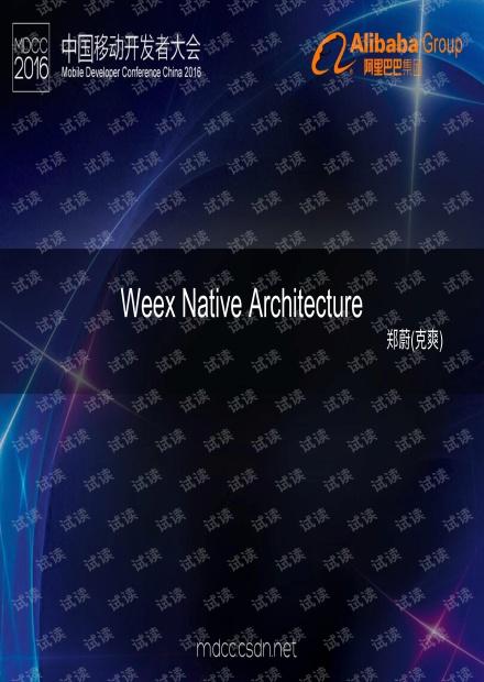 郑蔚——Weex移动应用架构设计和实战