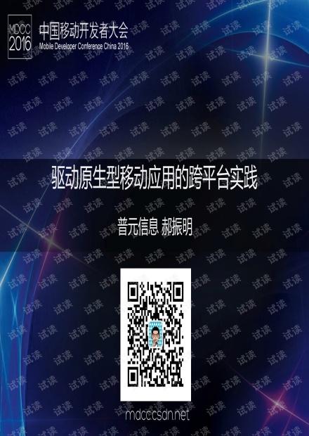 郝振明——驱动原生型移动应用的跨平台实践