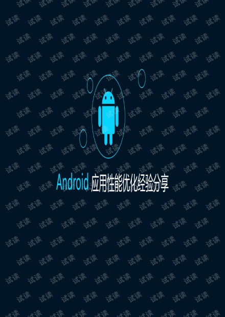 Android应用性能优化经验分享