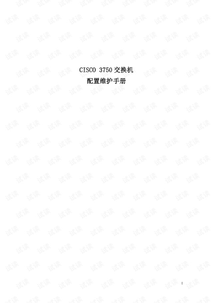 思科3750交换机配置维护手册