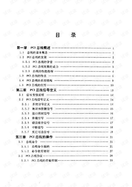 PCI局部总线开发者指南.pdf