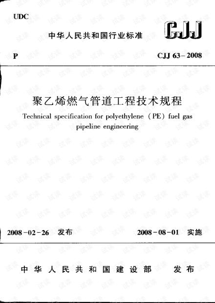 CJJ 63-2008 聚乙烯燃气管道工程技术规程 PDF