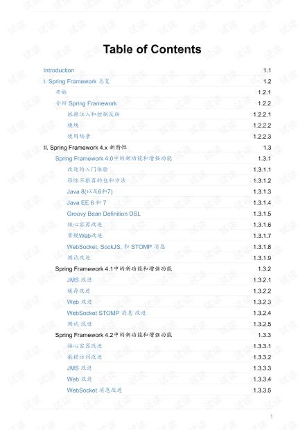 spring4 中文API