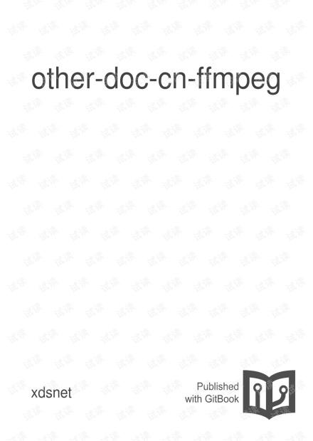 ffmpeg-all中文翻译文档
