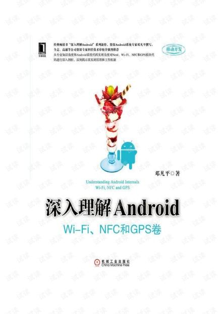深入理解Android:WiFi模块 NFC和GPS卷