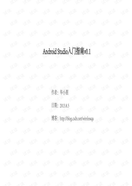 Android Studio使用指南中文版.pdf