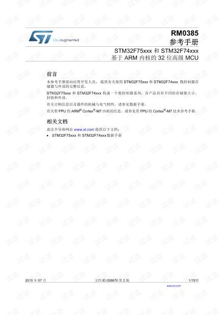 STM32F7中文参考手册.pdf