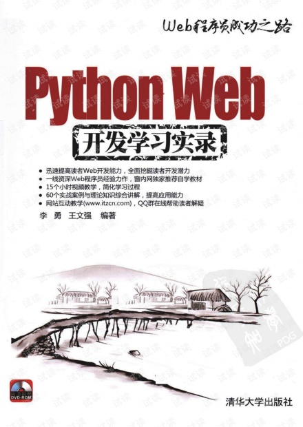 PYTHON WEB开发学习实录.pdf 高清带书签