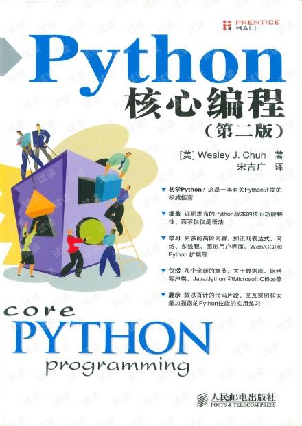 Python核心编程(第二版).pdf 高清带书签