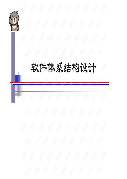 第7章  软件体系结构设计.pdf