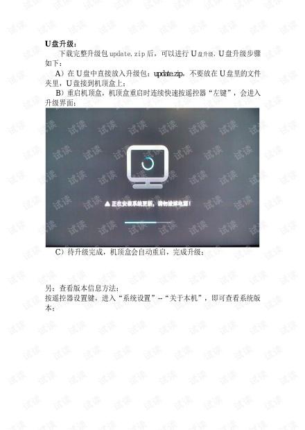 创维E900智能盒子U盘升级方法