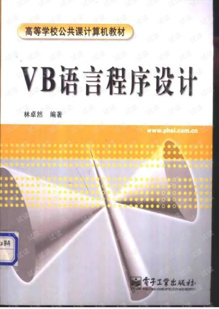 VB语言程序设计1(VB6.0 教程,电子书,PDF文档)