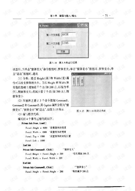 VB语言程序设计3(VB6.0 教程,电子书,PDF文档)