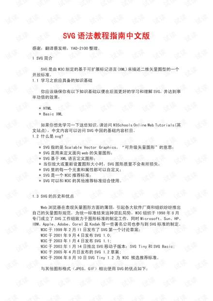 SVG语法教程指南中文版