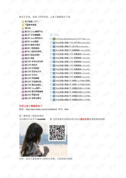 韦东山Linux全套视频下载链接