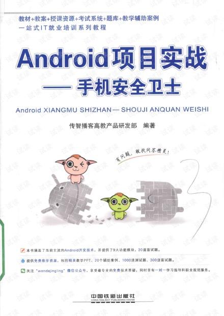 Android项目实战-手机安全卫士(高清+目录)