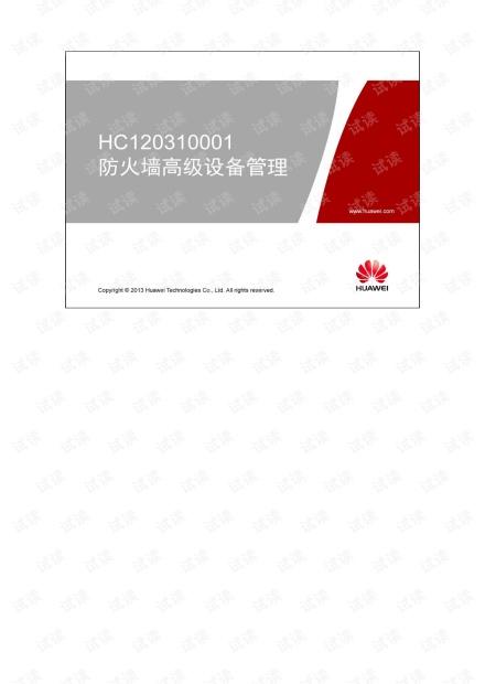 HCNP-Security CISN V2.0中文教材