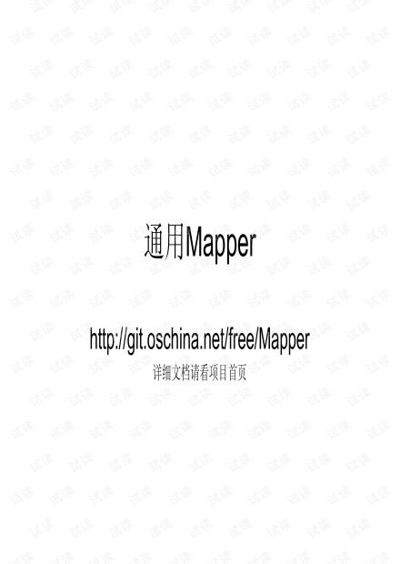 mybatis 通用mapper