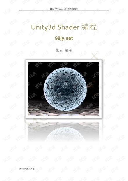 Shader编程