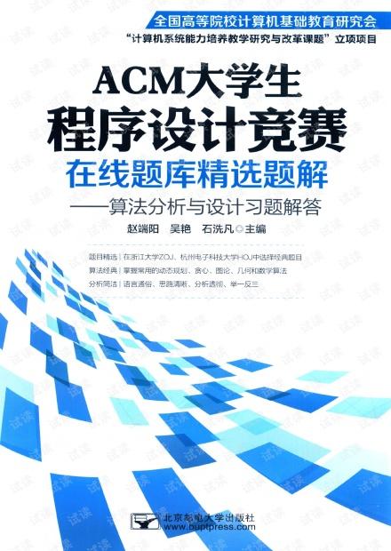 ACM大学生程序设计竞赛在线题库精选题解 算法分析与设计习题解答